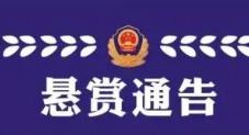 海南警方悬赏35万通缉,看到马上报警!