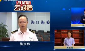 """自贸港""""云""""对话(13):实行以""""零关税""""为基础特征的自由化便利化制度安排"""