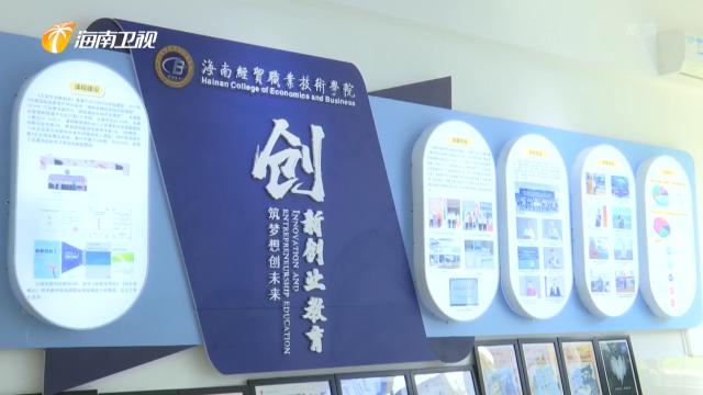 海南经贸职业技术学院:建设创业孵化基地 提供百万创业资金 把人才留在海南