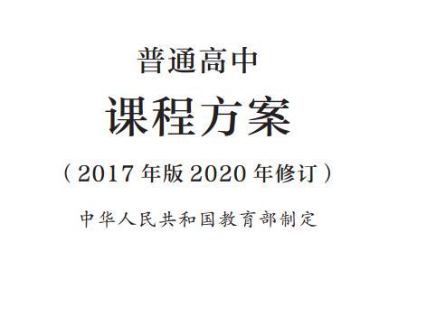 教育部公布最新高中课程方案:劳动成必修课 6个学分