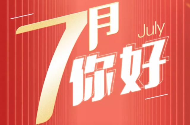 7月,你好!