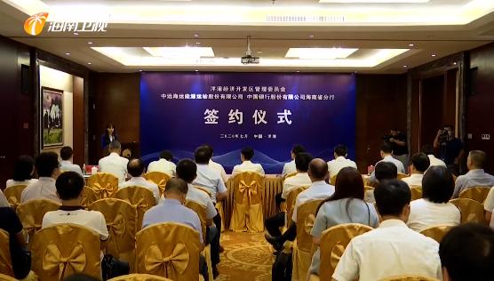 来自海南自贸港建设一线的声音 洋浦与中远海运 中国银行签署全面战略合作协议