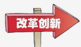 新华社评论员:激发基层改革创新活力 ——学习贯彻习近平总书记在中央深改委第十四次会议重要讲话