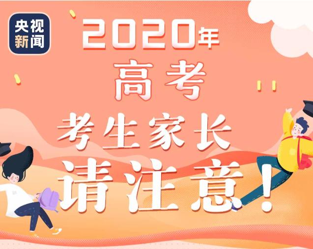 """2020年高考考生家长请注意!""""高考防疫""""指南来了!"""