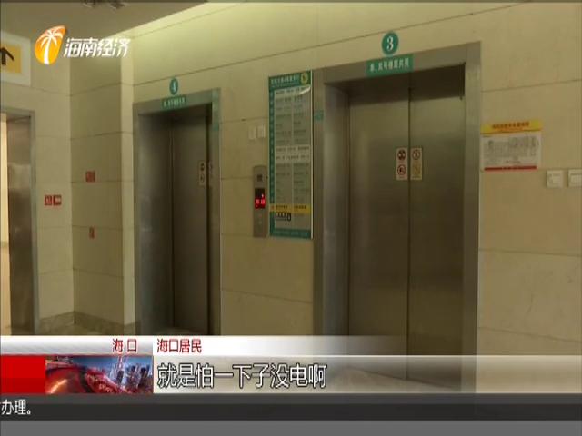 小区电梯连续三天出事 业主忐忑:为何修了又坏