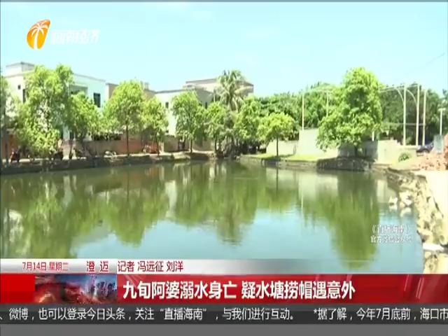 九旬阿婆溺水身亡 疑水塘捞帽遇意外
