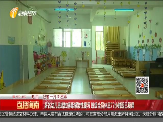 多名幼儿患诺如病毒感染性腹泻 班级全员休息72小时已复课