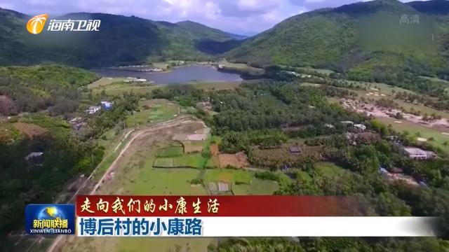 走向我们的小康生活  央视《新闻联播》头条关注海南脱贫攻坚故事:博后村的小康路