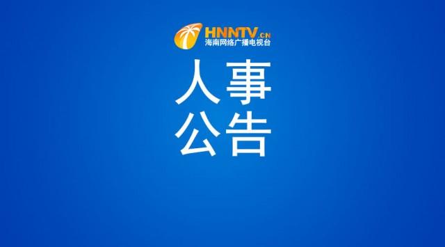海南省拟任干部人选公告(2020年7月22日)