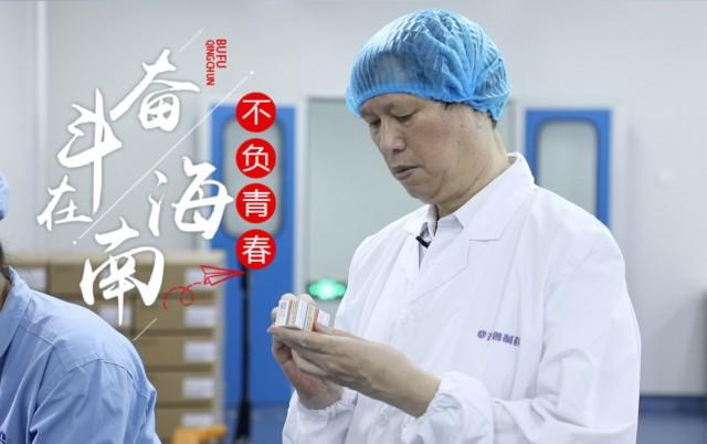 奋斗在海南 不负青春丨刘文民:立志开发老百姓用得上、用得好、用得起、质量好的药