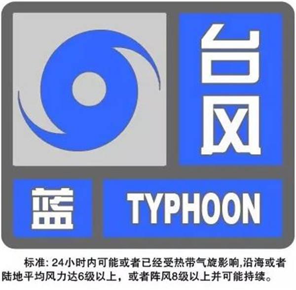 海口市气象台继续发布台风蓝色预警