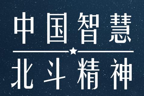 """北斗三号开通之日,习近平为何提出""""新时代北斗精神"""""""