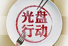 """坚决制止餐饮浪费行为:游客""""体验式""""点菜浪费多"""