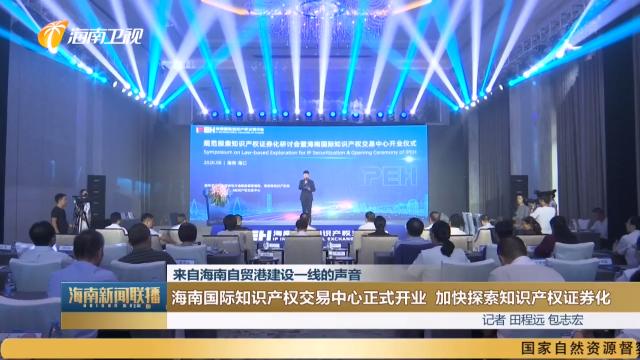 来自海南自贸港建设一线的声音 海南国际知识产权交易中心正式开业 加快探索知识产权证券化