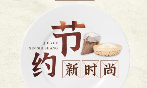 云周刊《你好自贸港》:节约新时尚