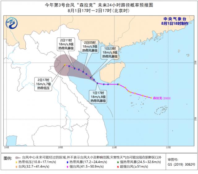 """台风""""森拉克""""已移入北部湾海面 将于明天下午在越南北部一带沿海登陆"""