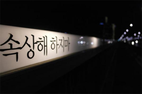 首尔前市长自杀离世后,其留在汉江大桥防自杀标语被抹除