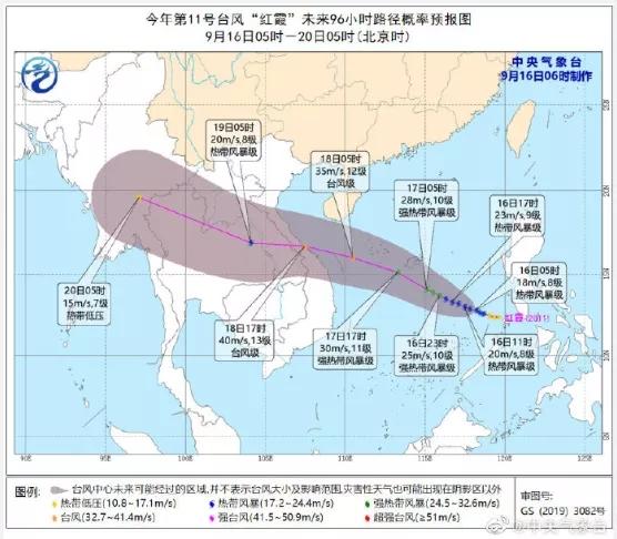 """台风四级预警!""""红霞""""生成!"""