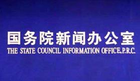 国务院新闻办将发布《中国军队参加联合国维和行动30年》白皮书