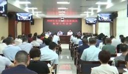 全省纪检监察机关监督工作会议:强化政治监督 提高监督质量