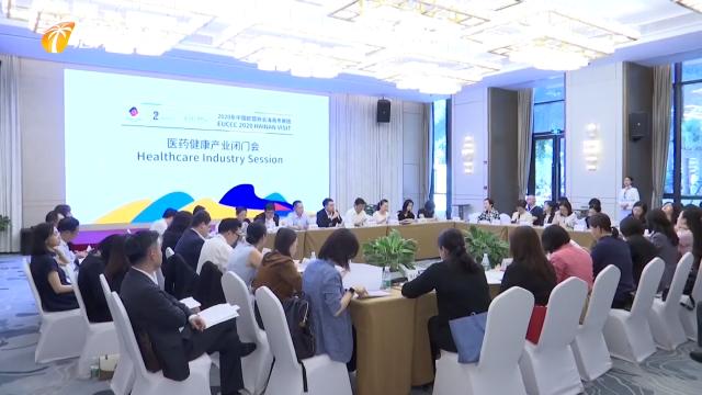 来自海南自贸港建设一线的声音 中国欧盟商会组团来琼考察 抢抓投资发展机遇