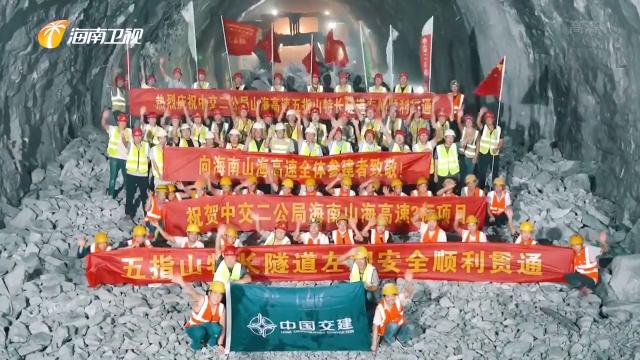 来自海南自贸港建设一线的声音 五指山至保亭至海棠湾高速公路五指山特长隧道贯通  力争年底全线建成通车