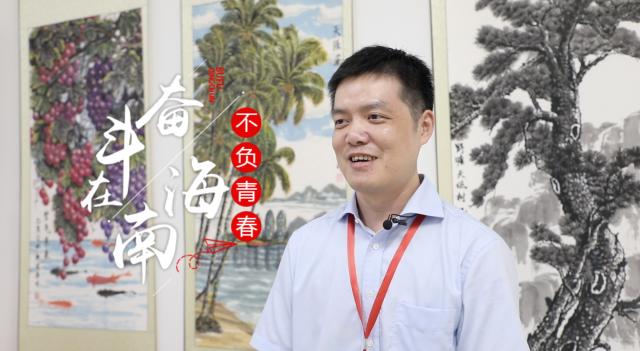 奋斗在海南 不负青春|张世军:希望能够向更多企业介绍海南自贸港,吸引他们落地海南