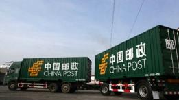 国家邮政局:严防境外疫情通过寄递渠道输入