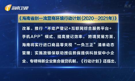 海南出台31项措施优化营商环境 激发各类市场主体活力和创造力