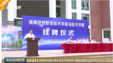 海南首家全日制专科层次中外合作办学机构 海南经贸职业技术学院乌拉尔学院成立