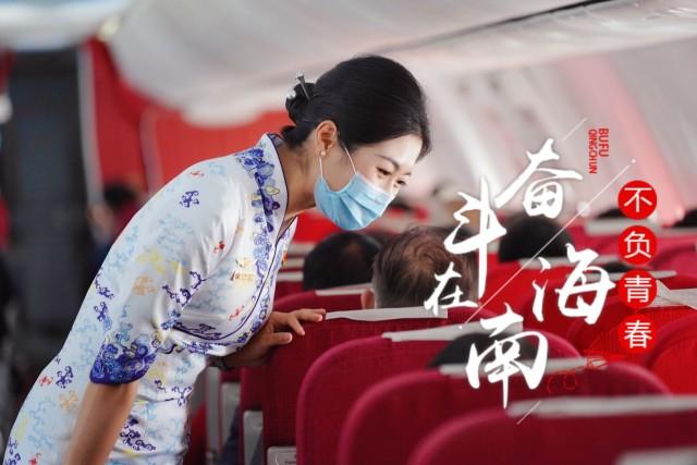 奋斗在海南·不负青春|范京露:立足小客舱 服务大世界