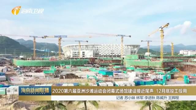 2020第六届亚洲沙滩运动会闭幕式场馆建设接近尾声 12月底竣工投用