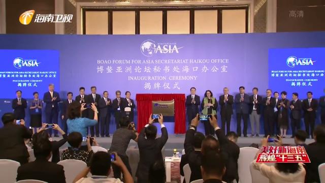 """美好新海南 辉煌""""十三五"""" 海南:深化对外交往与合作 构建全面开放新格局"""
