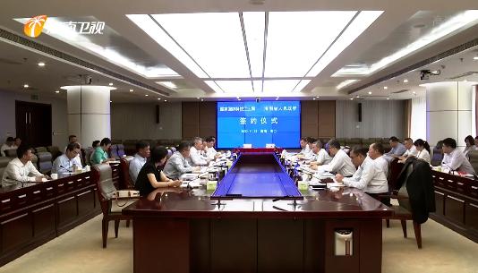 省政府与国防科工局 中国航天科工座谈并签署战略合作协议 沈晓明 张克俭 袁洁出席