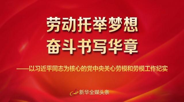 劳动托举梦想,奋斗书写华章——以习近平同志为核心的党中央关心劳模和劳模工作纪实