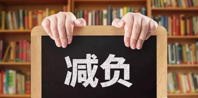 """政协委员建议""""中小学减负大学生加压"""" 教育部回应"""