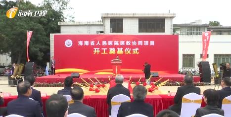 海南省人民医院医教协同项目开工
