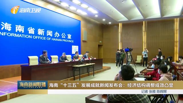 """海南""""十三五""""发展成就新闻发布会:经济结构调整成效凸显"""