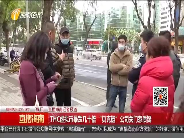 """THC虚拟币暴跌几十倍  """"贝克链""""公司关门惹质疑"""