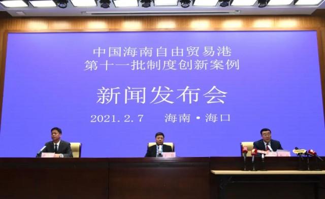 海南自贸港再发布一批制度创新案例,事涉审批、缴税、出口等
