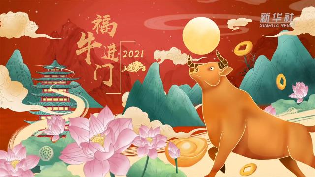 祝福中国 拓荒之牛