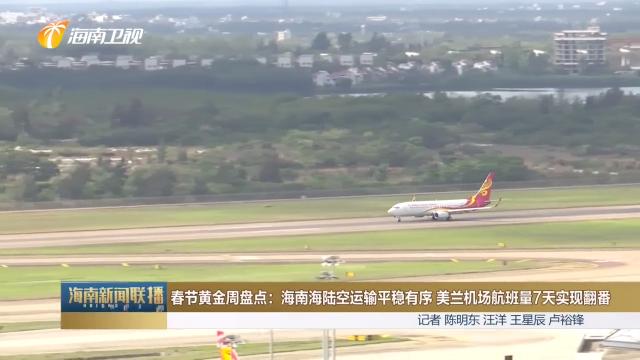 春节黄金周盘点:海南海陆空运输平稳有序 美兰机场航班量7天实现翻番