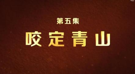脱贫攻坚大型政论专题片《摆脱贫困》第五集 咬定青山