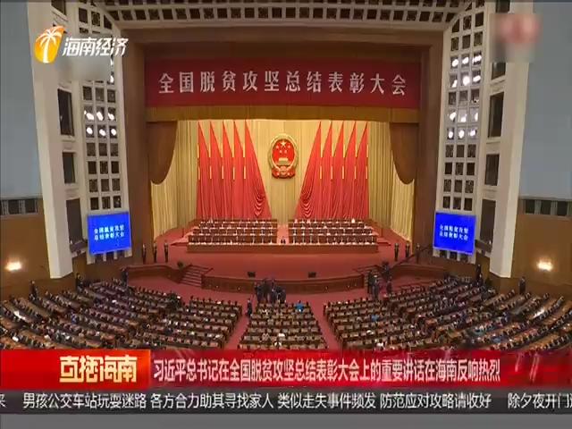 习近平总书记在全国脱贫攻坚总结表彰大会上的重要讲话在海南反响热烈
