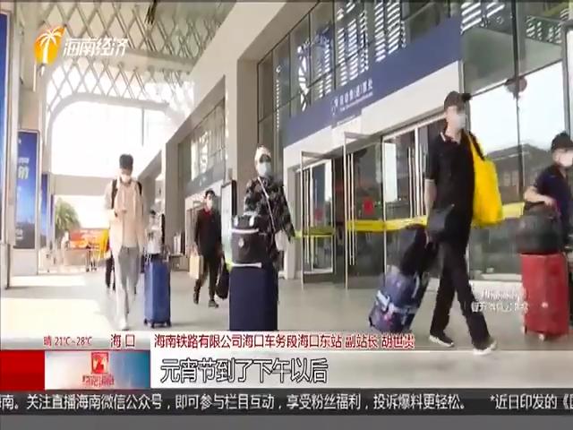 元宵出行:省内汽运迎客流高峰 环岛高铁票源较充足