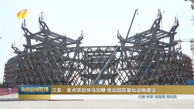 三亚:重点项目快马加鞭 推动园区基础设施建设