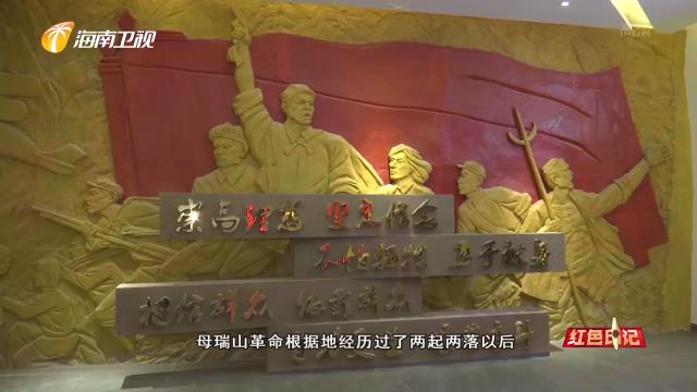 奋斗百年路 启航新征程·红色印记 母瑞山革命根据地 红魂守初心