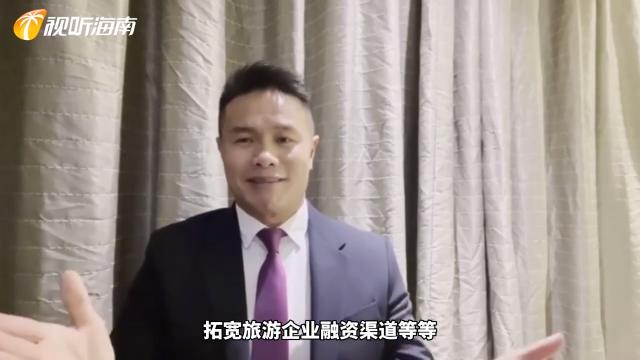 全国政协委员朱鼎健:建议通过金融改革创新为旅游产业赋能