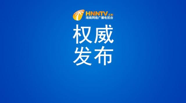 人民日报刊发沈晓明代表两会声音:让自由贸易港发展成果更好惠及人民