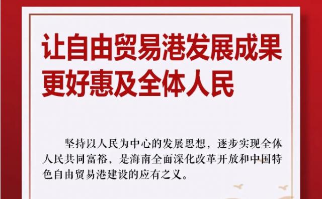 【两会声音】海南省委书记这些话提气又给力!
